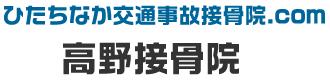 ひたちなか交通事故接骨院.com【高野接骨院】