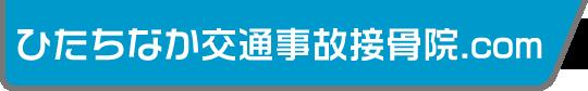 ひたちなか交通事故治療.com